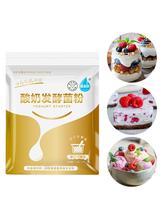 Чистый натуральный йогурт, ферментация бактерий, йогуртная машина, домашние дрожжи, пробиотики, стартовые Инструменты для торта, домашние йогуртные дрожжи
