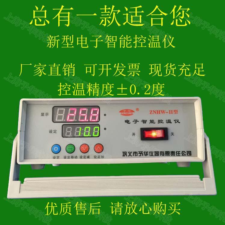 ZNHW-II ذكي شاشة ديجيتال متحكم في درجة الحرارة مختبر الإلكترونية التحكم العددي الموفرة للطاقة متعددة الوظائف