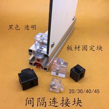 4 pièces 2020 3030 4040 4545 aluminium entretoise intervalle bloc de connexion plaque plexiglas fixe verre bloc de connexion