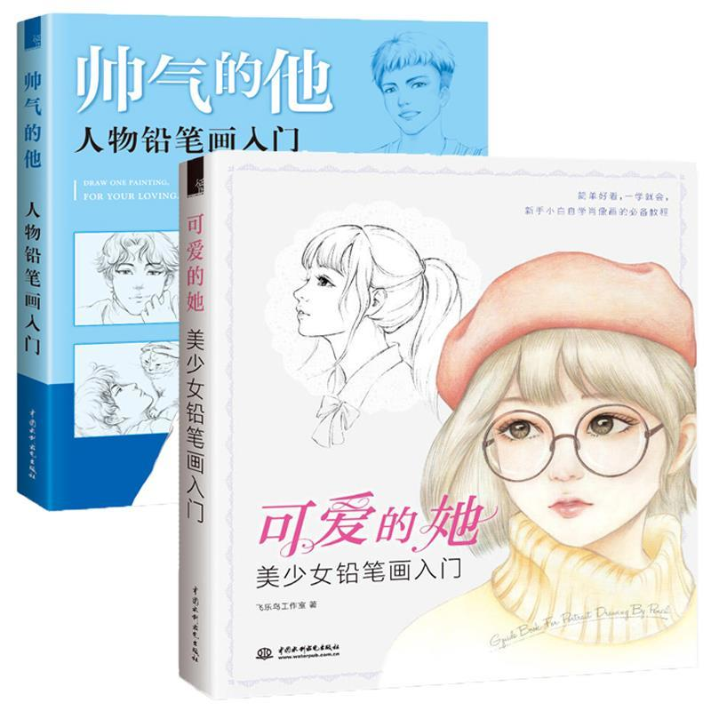 pencil drawing techniques and articles 100 kinds of flower 2 Book/set Cute and Beautiful Girl Pencil Drawing + Getting Started with Pencil Drawing of Handsome Characters Livros kawaii