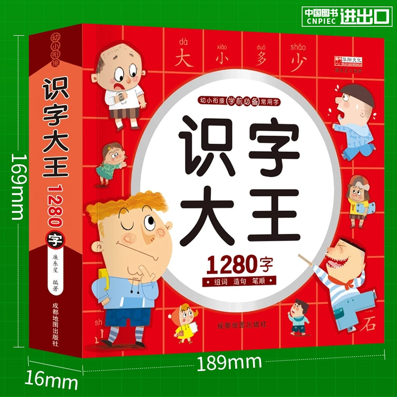 Kids Book Picture Book 1280 Characters Mandarin with Pinyin and Color Educational Books Chinese Books for Children Learn Chinese children chinese 800 characters book including pin yin english and picture for chinese starter learners chinese book for kids