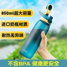 Imported tritan plastic water cup large capacity outdoor portable sports fitness kettle space Cup ha