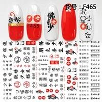10pcs chinese art chinese character pattern ancient style dragon and tiger pattern nail sticker nail slider