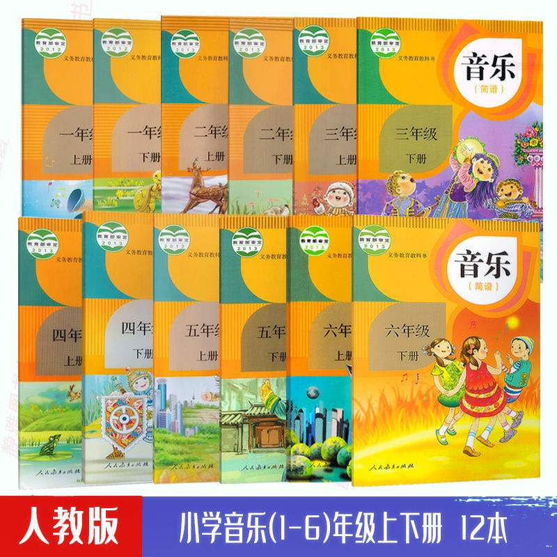 12 Volumes Of PEP Edition Primary School Music (notation) 1-6 Grade Music Textbook Notation Primary School Education For Student