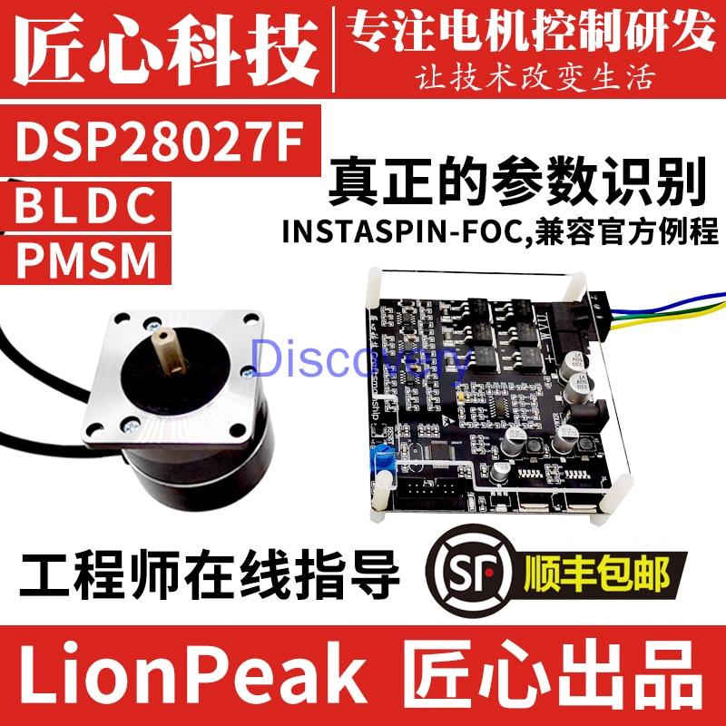 DSP فرش السيارات مجلس التنمية المغناطيس الدائم متزامن موتور لوحة تعليمية InstaSPIN-FOC BLDC PMSM