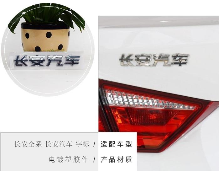 Aplicável a alsvin v3 v5 v7, logotipo líquido dianteiro, logotipo do carro dianteiro, logotipo traseiro do carro v, marca da palavra de changan