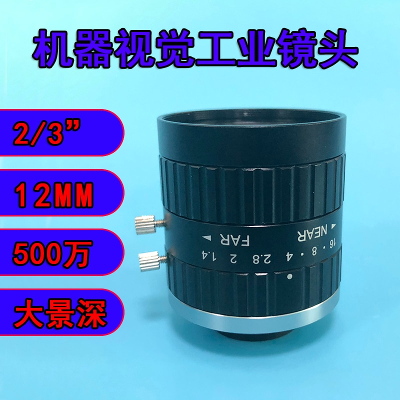 F-A كاميرا صناعية عدسة 12 مللي متر البعد البؤري 2/3 بوصة 5 مليون عالية الوضوح ، لا تشويه ، التعرف على رؤية الجهاز