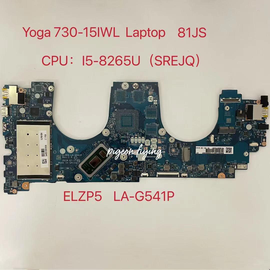 ELZP5 LA-G541P لينوفو اليوغا 730-15IWL اللوحة الأم وحدة المعالجة المركزية: I5-8265U ذاكرة الوصول العشوائي: 8G FRU:5B20T04891 100% اختبار موافق