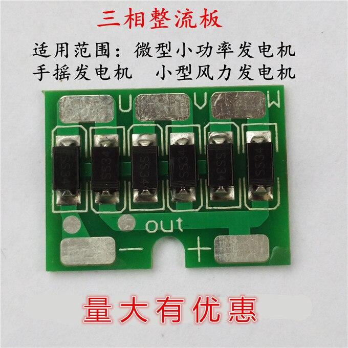 Placa de retificação de ponte trifásica pequeno gerador retificador bloco de energia eólica gerador à mão