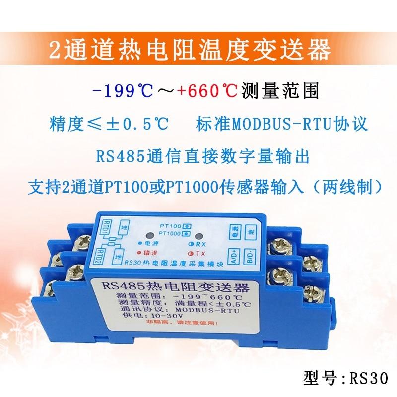 Módulo de adquisición de transmisor de temperatura de resistencia térmica RS30 de 2 canales PT100 Comunicación RS485 Conversión de alta precisión