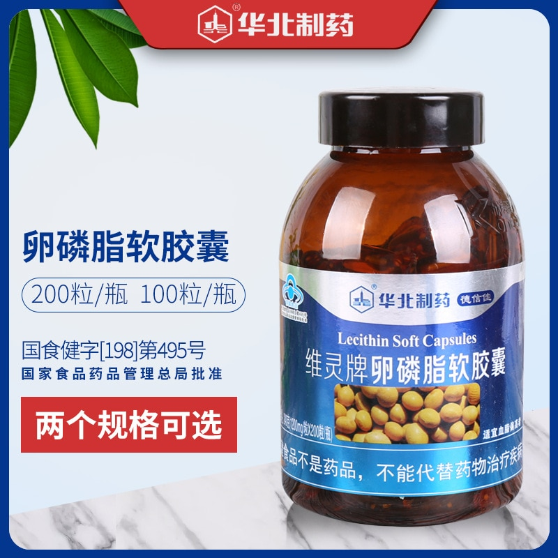 North China Pharmaceutical Weiling Brand Lecithin Soft Capsule Soybean Lecithin Soft Capsule Health Food Investment Agent Oral