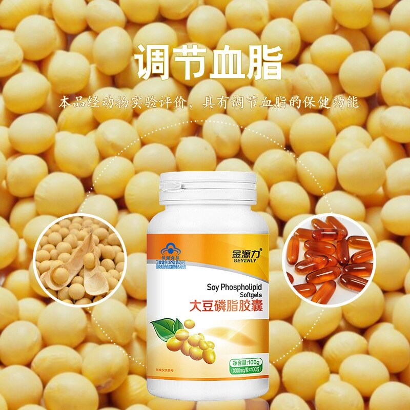 Soy Lecithin Softgels 100 Capsules Soy Lecithin Vitamin E Middle-aged And Elderly Health Supplement Helps Adjust Blood Lipid