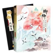 Qingqing Style ancien aquarelle livre copie peinture aquarelle Techniques complètes livre de lentrée à la maîtrise
