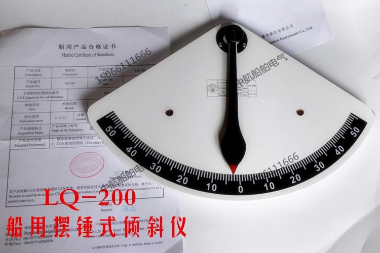مقياس الميل الباكليت lq-200 مقياس الميل الباكليت 55 درجة كاشف التفتيش على متن السفن شهادة CCS