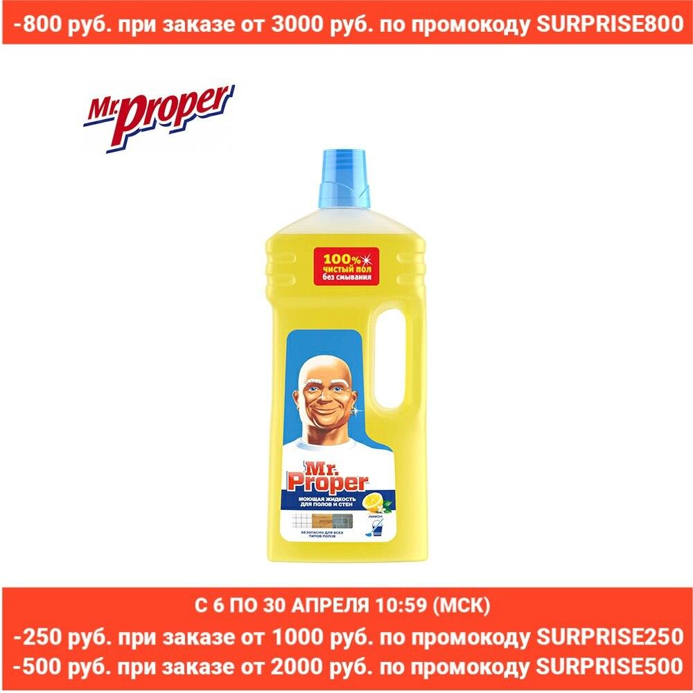 Моющее средство Mr.Proper Классический Лимон 1,5 л.