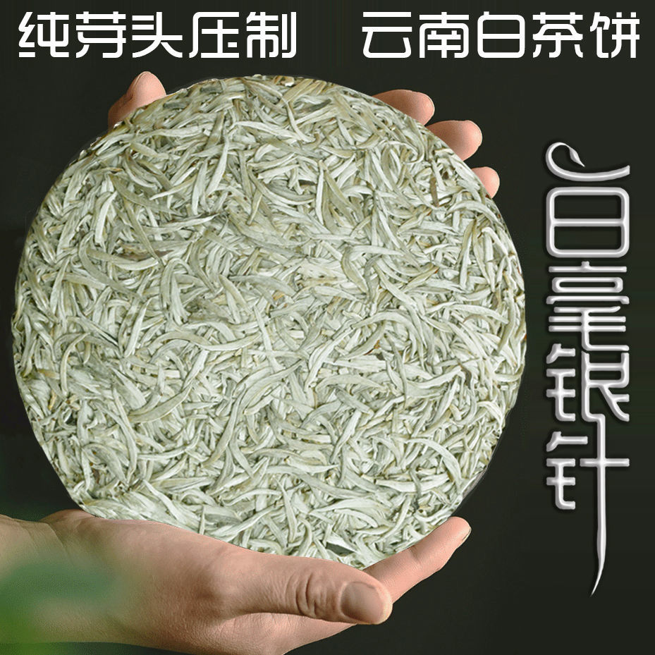 SZ-0005 الشاي الصيني يونان شاي بوير شاي أبيض صيني الشاي الأبيض يونان العمر شاي أبيض للتخسيس شاي التخسيس الشاي الصحي