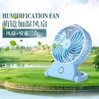 moe mirror humidification replenishment fan student handheld portable mute spray mini fan usb rechargeable electric cooling fan