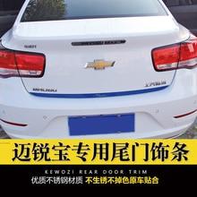 Garniture de moulage de fond de porte arrière   Pour Chevrolet MALIBU 2012-2018 hayon, garniture arrière de porte en acier inoxydable, accessoires de voiture