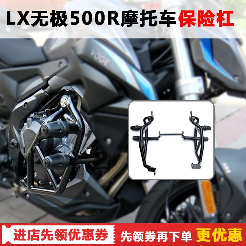 مصد حماية للدراجات النارية معزز لـ Loncin Voge 500r Lx500