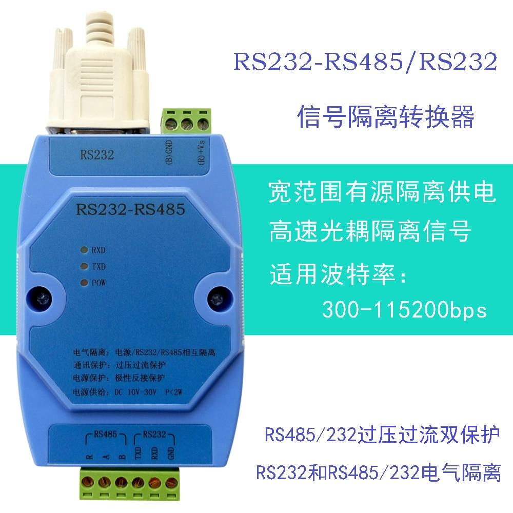 RS232 إلى RS485 / RS232 محول ، حماية البرق الاتصالات ، نشط ، معزولة