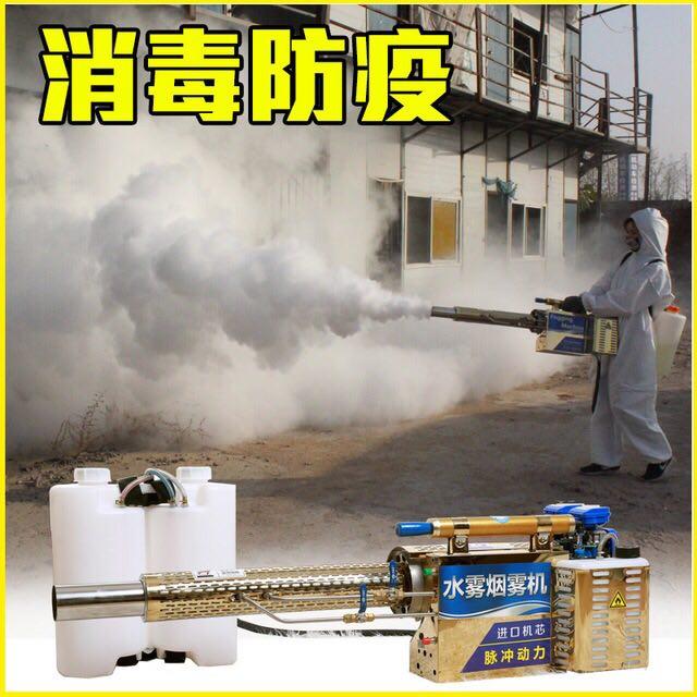 Pulso de água névoa fumaça máquina desinfecção pomar estufa árvore fruto paddy campo trigo duplo tubo pulverizador