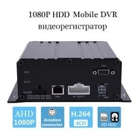 hot selling hdd 1080p dvr 4ch 6ch 8ch car mobile mdvr for truck