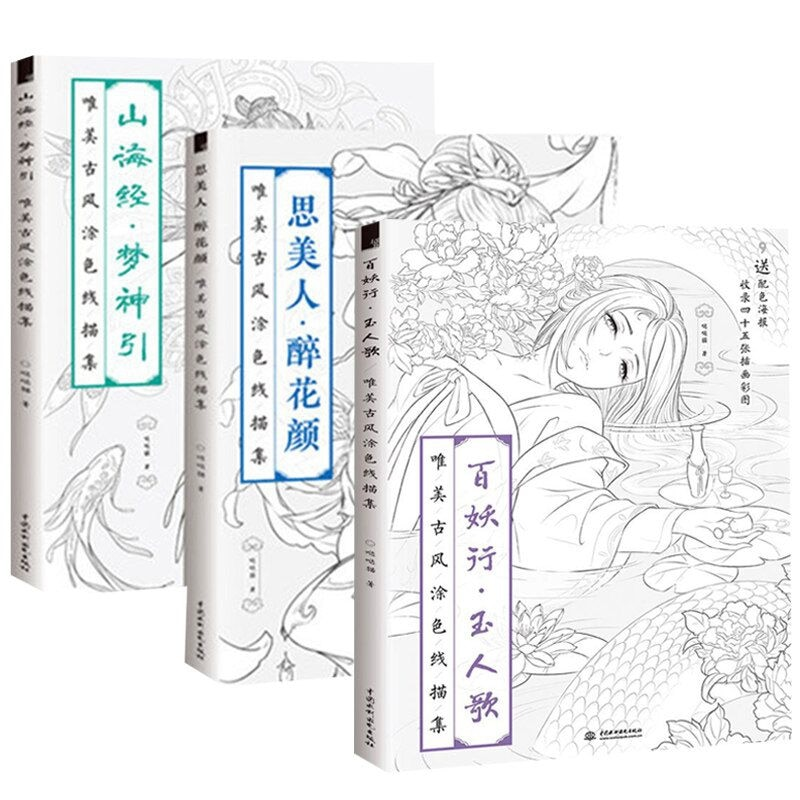 3 Books Chinese Line Sketch Drawing Textbook Ancient Beauty Adult Anti -Stress Painting Watercolor Coloring Hand-Drawn Books