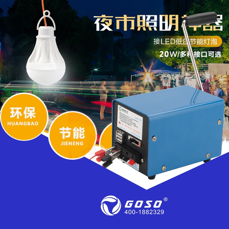 3V-15V 20W Mini Generator Portable High Power Hand-cranked Charging Generator USB Charging Emergency Dynamotor Alternator