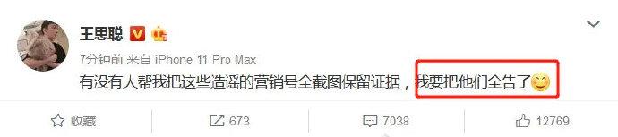 王思聪怒了!就打架事件向网友求助,欲把造谣者全告了