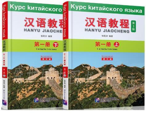 HSK hanyu jiaocheng 3rd الطبعة ، اللغة الروسية والصينية كتاب 1A و 1B ، كتاب 2A و 2B 1 كتاب