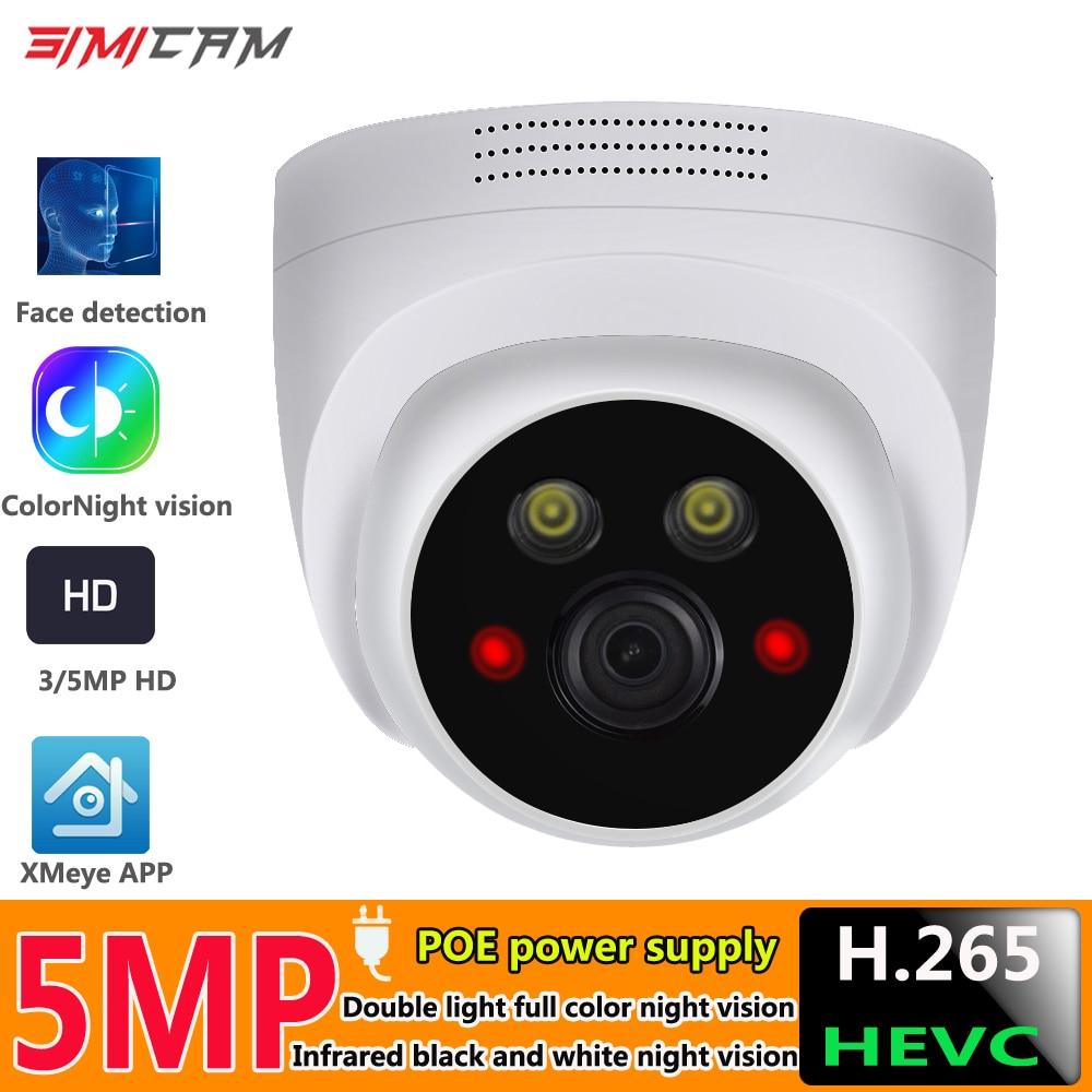 كاميرا 5 ميجابكسل 2K H.265 IP كاميرا POE ملونة للرؤية الليلية Ai كشف الوجه البشري اتجاهين الصوت إضاءة مزدوجة كاميرا مراقبة فيديو