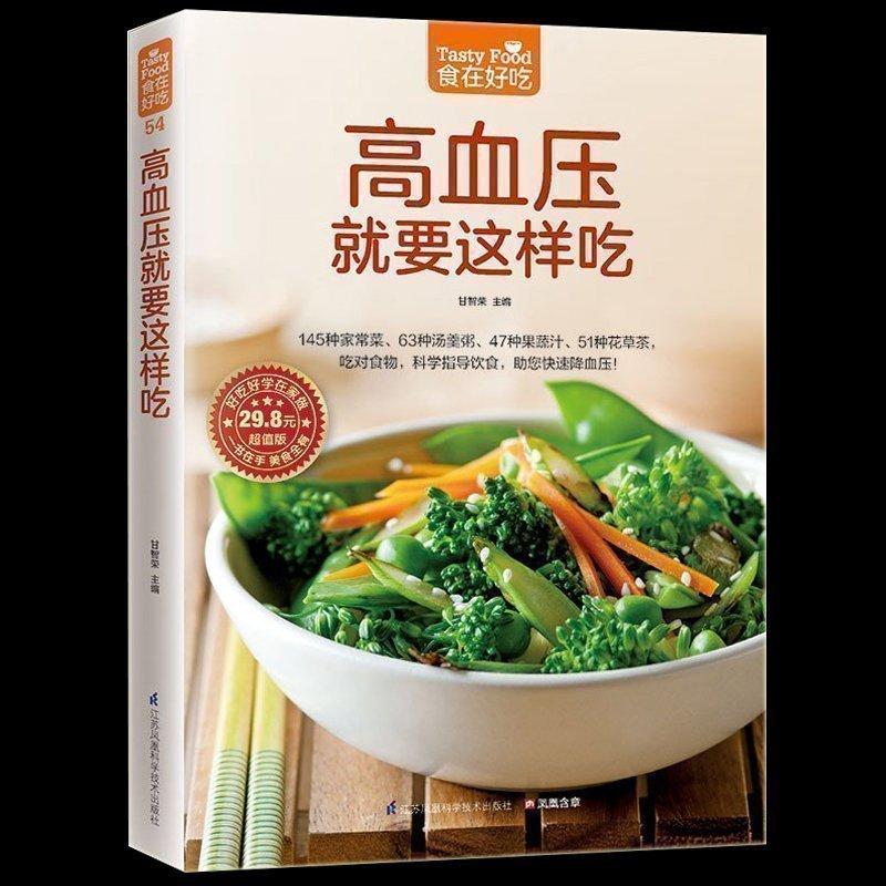 High blood pressure just eat 145 kind of home cooking 63 kind of soup 47 kind of fruit and vegetable juice 51 kind of herbal tea