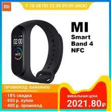 Фитнес-браслет Xiaomi Mi Band 4 NFC|Android 4.4, IOS 9+|Цветной AMOLED дисплей 0.95