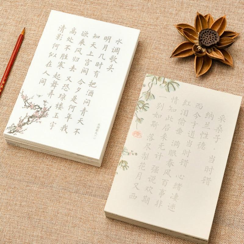 Chinês pequeno regular roteiro escova copybooks 240 folhas/lote básico poema sutra copybook caneta macia chinesa caligrafia copiadores