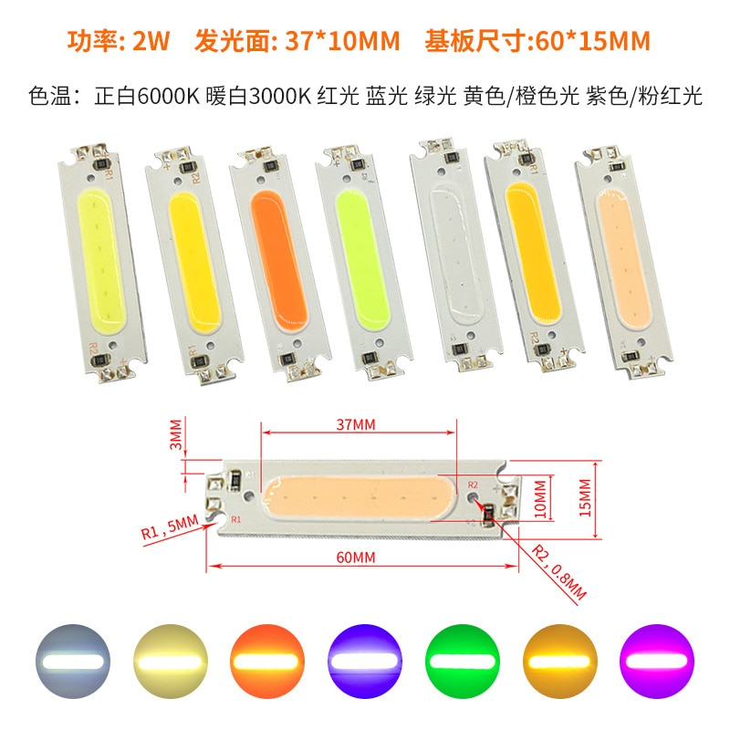 60 * 15mm long strip 2W 12v COB LED plane light source lamp beads Red Orange Yellow Green Blue White violet LED chip
