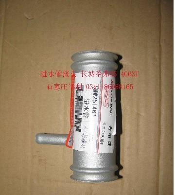 Conector smw251461 para great wall haval h5