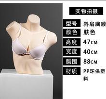 Mannequin de sous-vêtement en tissu   Épaule Oblique poitrine 2 styles, sexy femme, mannequin, sous-vêtement, boutique modèles accessoires buste soutien-gorge fenêtre, présentoir 1pc C697