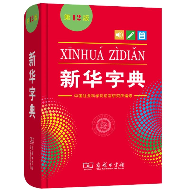 nuovo-caldo-cinese-xinhua-dictionary-12-edizione-studente-di-scuola-elementare-di-strumenti-di-apprendimento