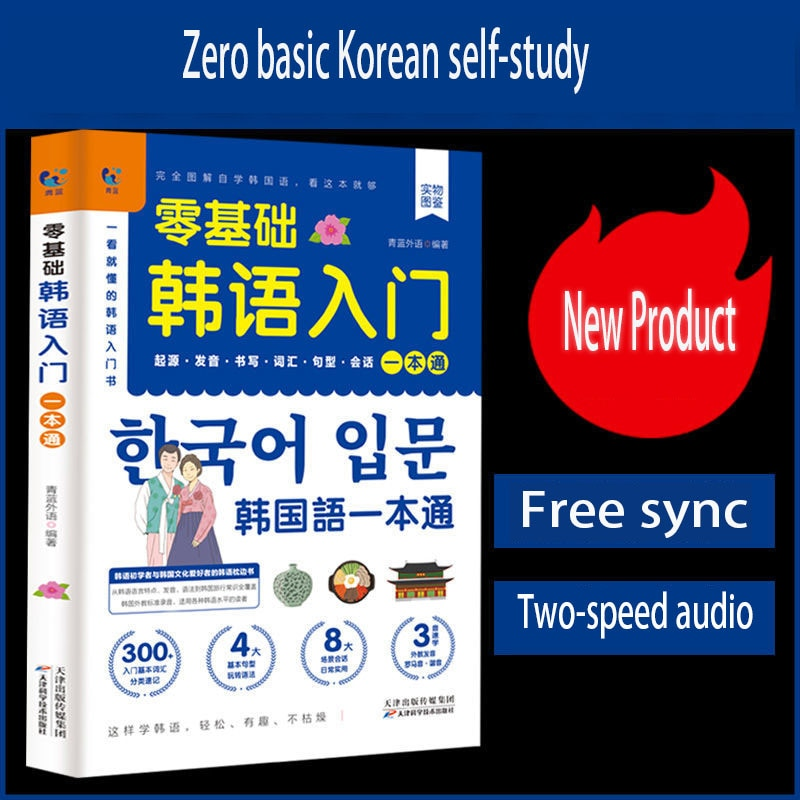 Korean Self-Study Zero Basic Books Elementary Course Learning  Material Standard Foreign Pronunciation Tutorial Entry Book Libro 2018 new beginners embroidery books cross stitch basic tutorial entry book manual needle picture