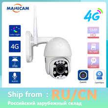 Беспроводная камера видеонаблюдения, 5 МП, 4G, SIM-карта, PTZ, Wi-Fi, Onvif, ИК, ночное видение, 30 м, 2,5 дюйма