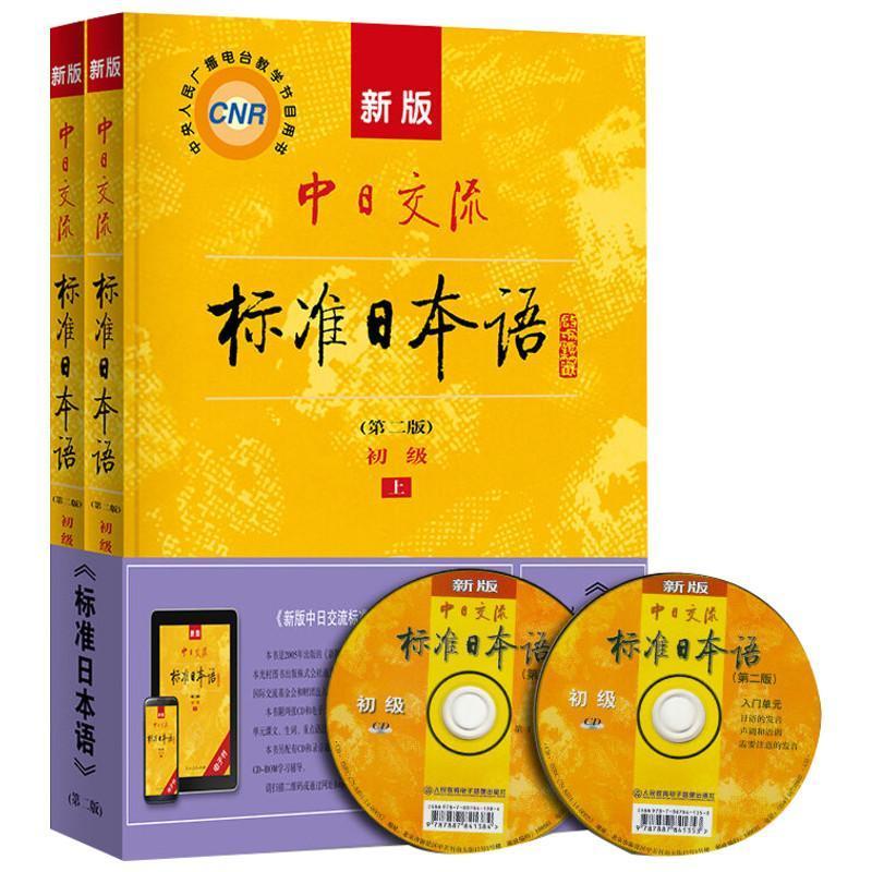 Учить стандартные японские книги с компакт-диском самостоятельное обучение нулевой базы учебник для обучения китайско-японскому обмену уч...