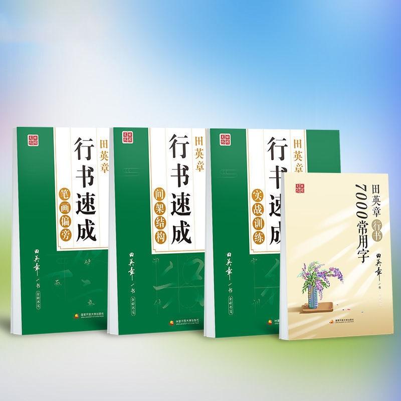 Тетрадь Xingshu, книжка, ручка для начала работы, эскиз, жесткая ручка, каллиграфия для студентов и взрослых, наклейка для каллиграфии, китайски...