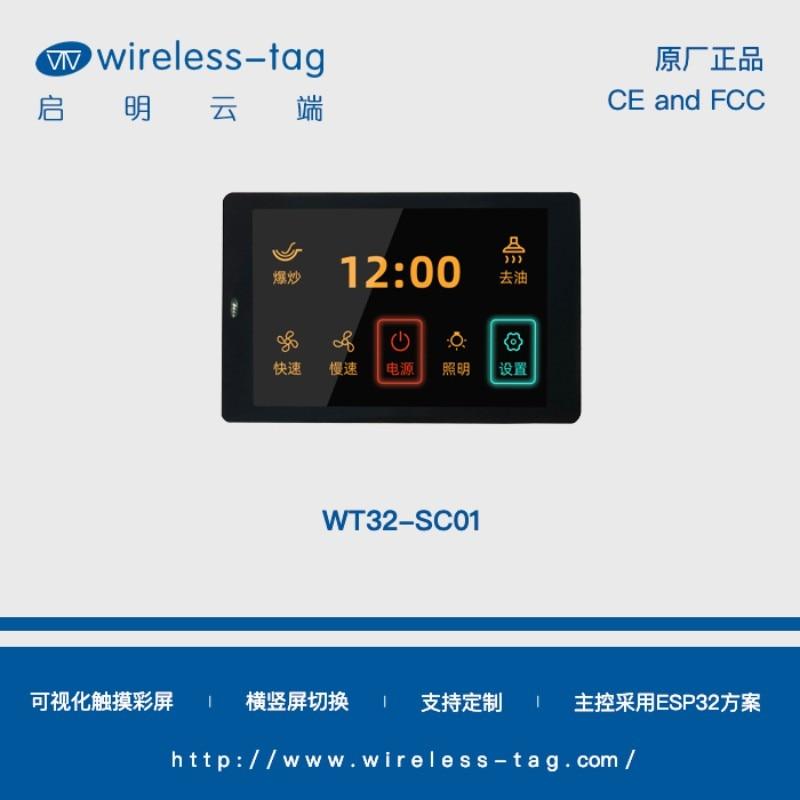 3.5 inç LCD ekran LCD dokunmatik renkli ekran akıllı seri ekran 320*480 ESP32 Espressif