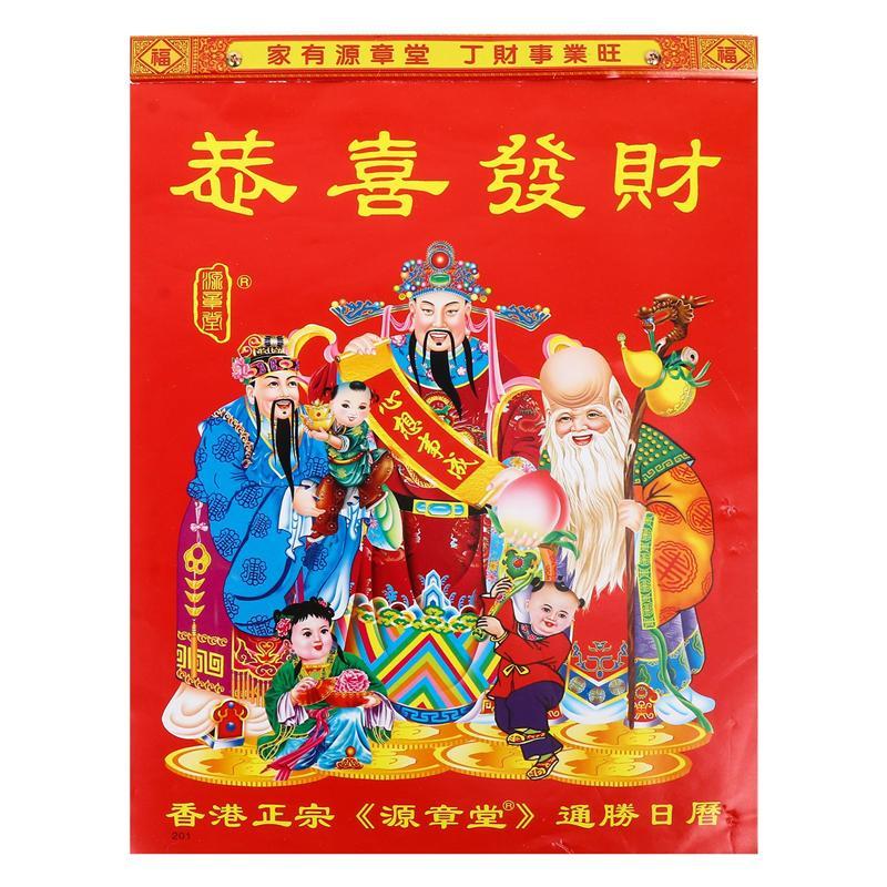 2 шт. 2022 новогодние календари в китайском стиле измельченные настенные календари
