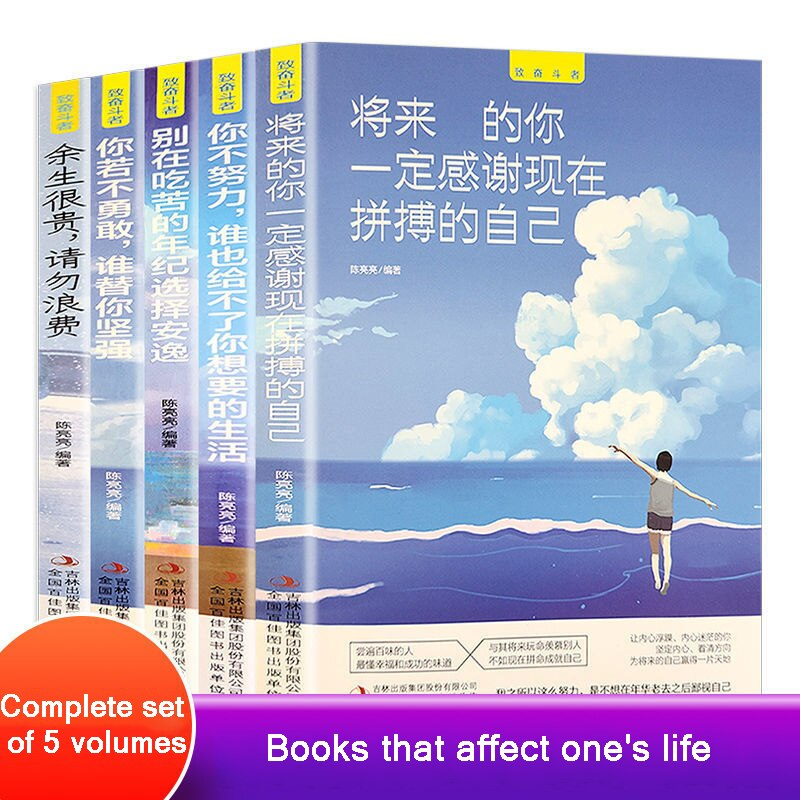 10 Book/Set All 10 Books If You Dont Work Hard No One Can Give You The Life You Want to Grow Lnspirational Extracurricular Learn chloe seager editing emma online you can choose who you want to be if only real life were so easy