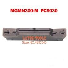 MGMN300-M PC9030 ، MGMN300 برأسين Cnc قطع المغلفة كربيد تحول إدراج ل الحز حامل Mgehr و Mgivr