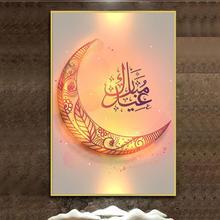 Eid al-fitr malarstwo dekoracyjne Ramadan księżyc zdjęcie wystrój pokoju w domu Ornament