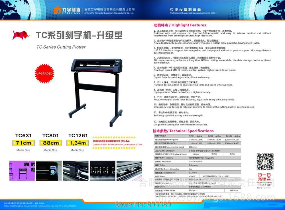 TC631-A/TC801-A/TC1261-A LIYU TC سلسلة الفينيل القاطع شحن مجاني