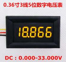 Hoge precisie Digitale Meter DC 0 ~ 9.9999 v ~ 33.000 v YELLOWLed Voltmeter DC 12 v 24 v Spanning tester/Batterij Volt Panel Meter 12 v 24 v