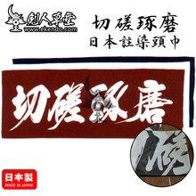 -IKENDO.NET-TG044-SESSA TAKUMA Tenugui-36X96 CM el havlusu % 100% pamuk geleneksel japon kendo tenugui